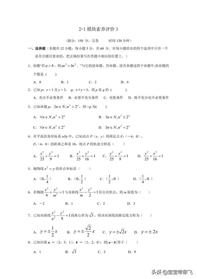 理数高二期末备考选修2-1模块素养评价3及试题答案解析