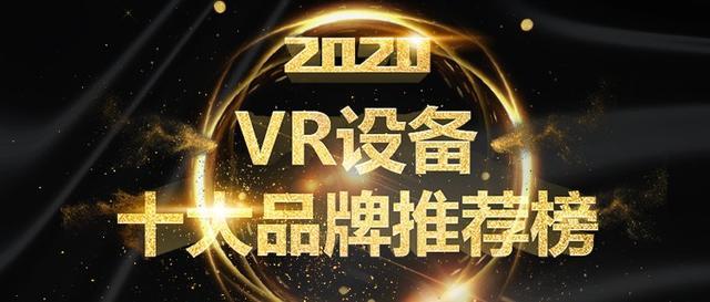 Vr厂家,恭喜入围2020年VR设备十大品牌