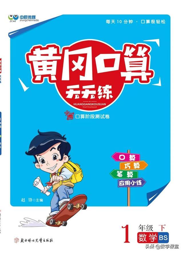 2021春北师大版数学黄冈口算天天练一年级下册(一)