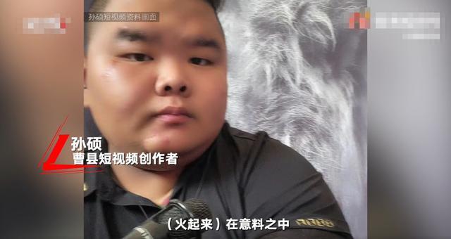 曹县走红短视频作者发声:走红不意外 就想让人知道家乡 全球新闻风头榜 第1张