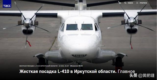 俄罗斯一载有16人客机硬着陆,机身起火碎裂4人遇难 全球新闻风头榜 第1张