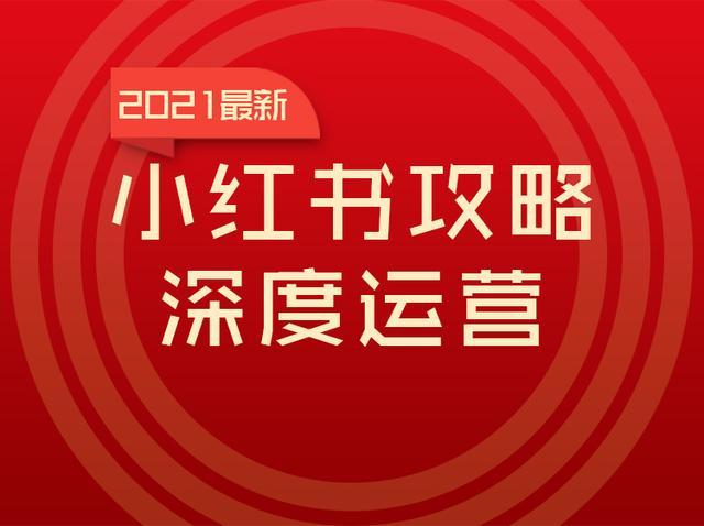 营销手段,小红书在2021年全新的营销模式