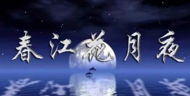 """春江潮水连海平的下一句,《春江花月夜》到底好在哪里,以至有""""孤篇压全唐""""之誉?"""