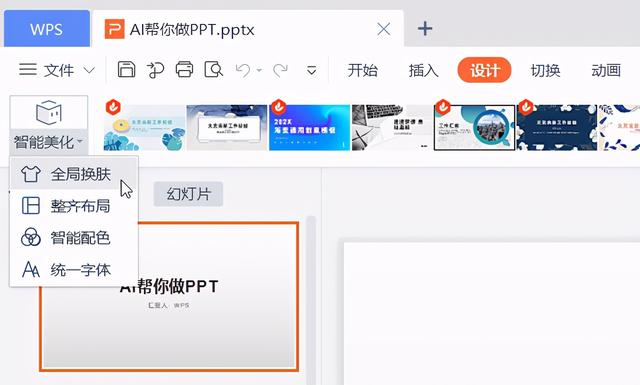 wps怎么做,如何高效制作精美PPT?WPS有份不错的答案