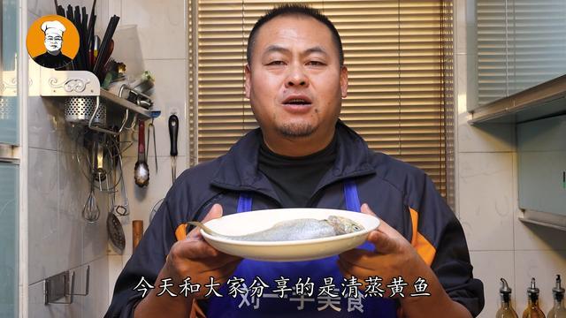 清蒸鱼的做法,清蒸黄鱼不要直接上锅蒸,记住这1步,鱼肉鲜嫩无腥味