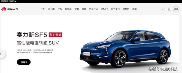 """华为官宣""""卖车"""":首款车型为赛力斯华为智选 SF5,21.68万元起 全球新闻风头榜 第1张"""
