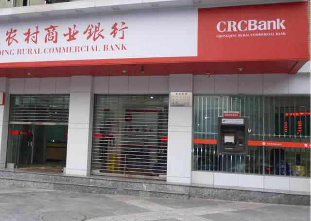 把钱存有农村商业银行安全性吗?