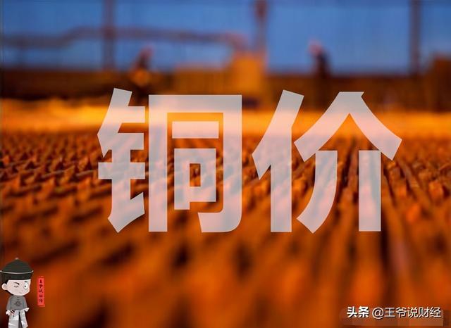 中国最大铜冶炼商——江西铜业表明,铜价格行情将靠近历史时间新