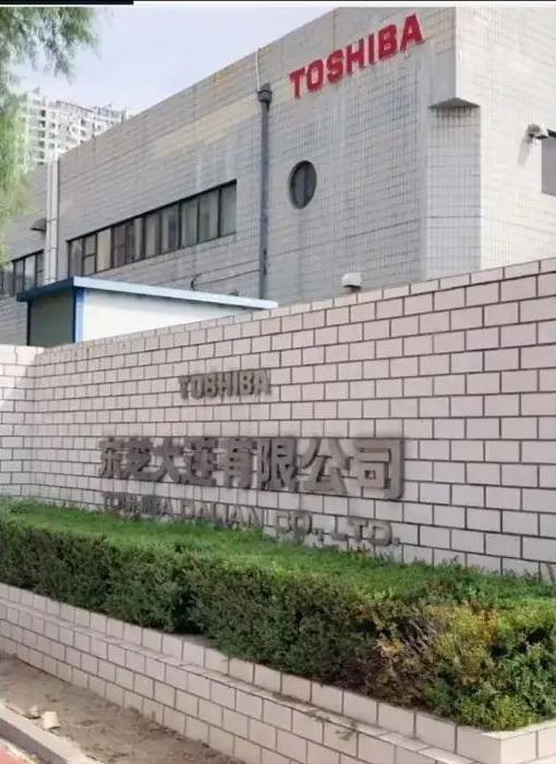 东芝将关闭在华首个工厂,不复30年前盛况 全球新闻风头榜 第2张