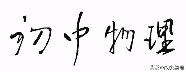 初中物理公式及换算大全