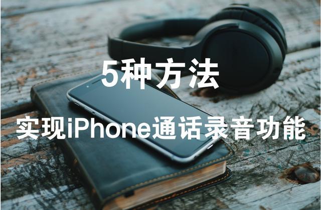 苹果手机通话怎么录音,5种方法,教你如何实现苹果通话录音功能