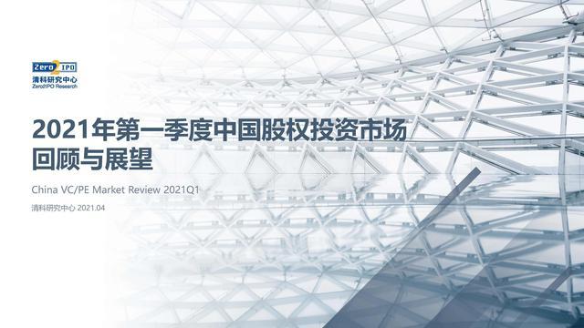 投资市场,重磅发布!2021年第一季度中国股权投资市场回顾与展望