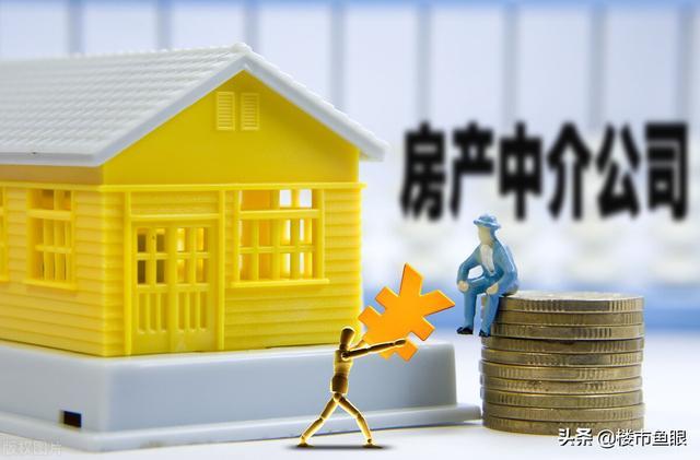 房产中介,中介人人喊打?各地开始对房产中介机构展开约谈