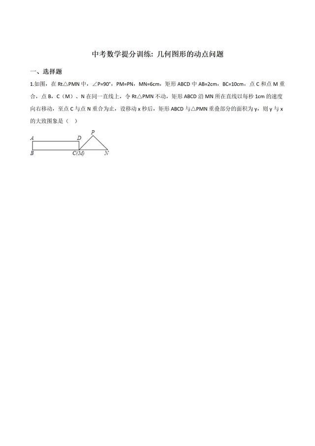 中考数学常考几何图形的动点问题(含解析)