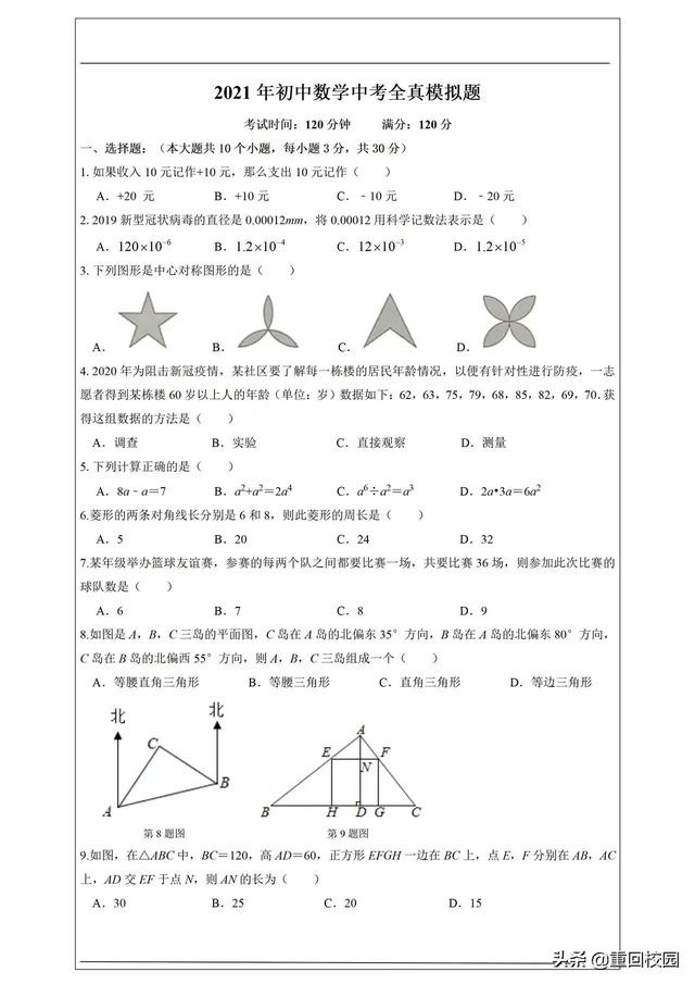 2021初中数学中考全真模拟题(含答案解析)