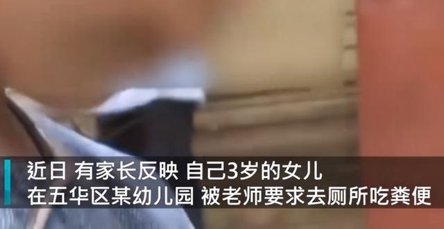 """3岁幼童上课不听话被老师强迫吃""""排泄物"""",目前警方已介入调查 全球新闻风头榜 第2张"""