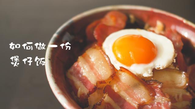 煲仔饭的做法,米其林餐厅大厨教你家常【煲仔饭】做法,脆脆的黄金锅巴超好吃!
