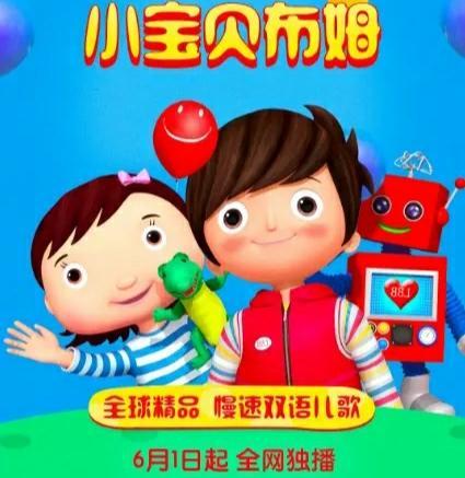 婴儿歌曲,《小宝贝布姆》中文版儿歌:歌词简单易懂,朗朗上口