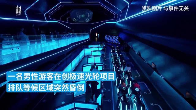 上海迪士尼游客抢救无效身故