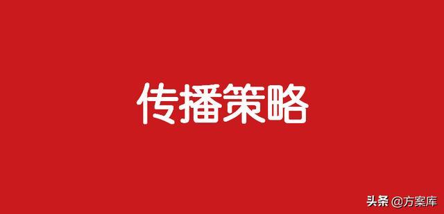 品牌营销推广方案,212品牌传播策划方案包(13份)-广告人干货库