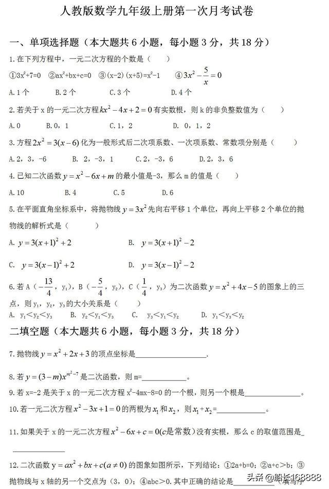 人教版九年级数学上册:第一次月考试题+答案