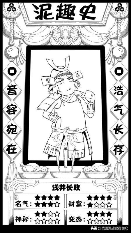 织田漫画,「泥趣史漫画34·浅井长政·陆」:浅井织田!姻亲同盟!