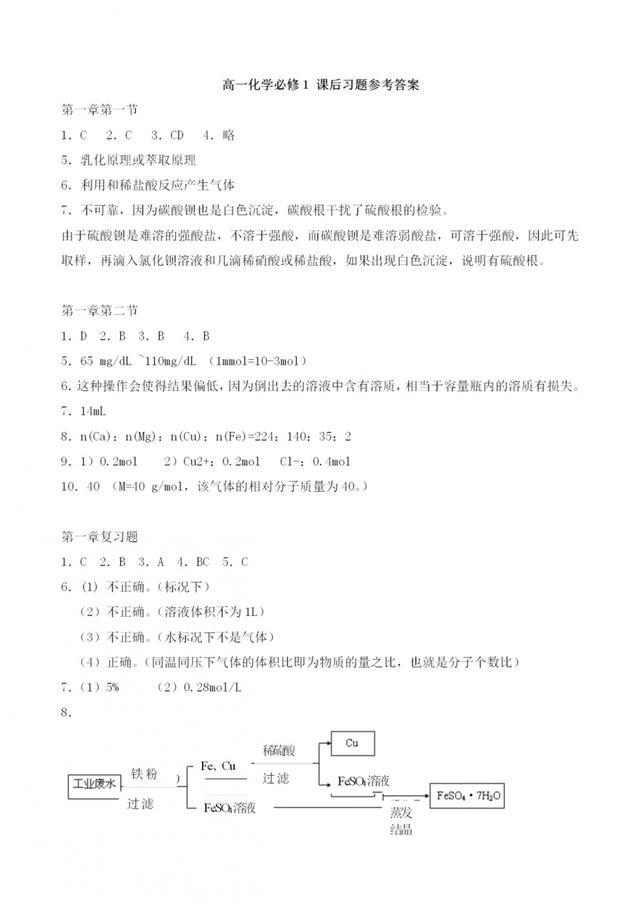 高中化学人教版:必修+选修课后答案,快偷偷地收藏好(可下载)