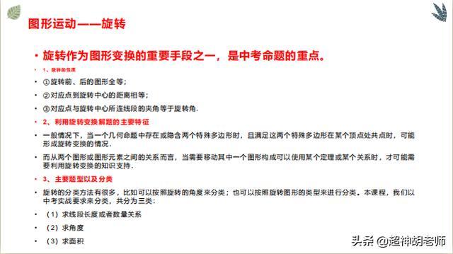 2020上海中考数学考沪教版初中数学电子版免费下载题预测,注意以下几点,可能会拿高分