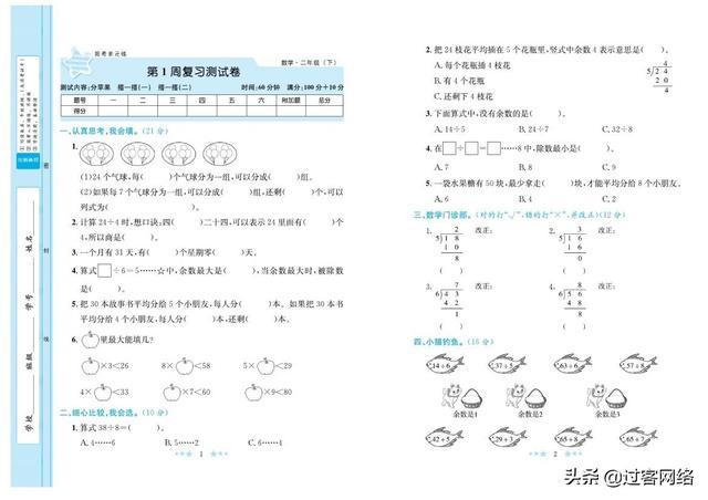黄冈学霸二年级下册数学北师大版