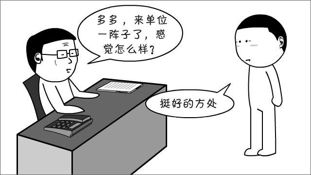 职场漫画,漫画丨不靠关系,只埋头干活?你把职场想太简单了……