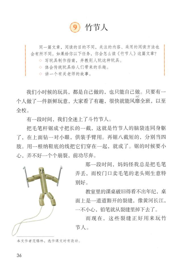 竹节人怎么做,教师资格考试面试 六年级上册 第9课 竹节人