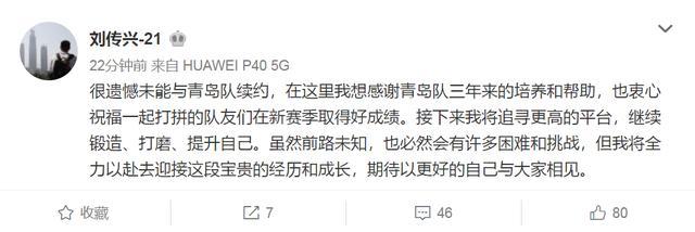个人宣!中国男篮2米25神塔未能续约,将告别CBA去更高平台发展