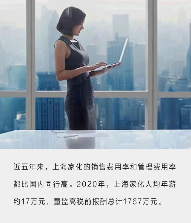 年薪1700万,他们能救上海家化?
