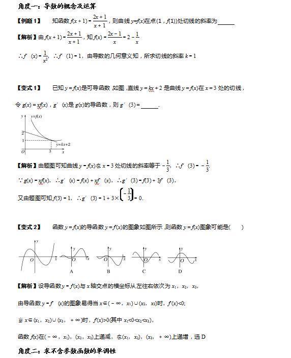 高中数学导数题型汇编(18个角度及变式28题型解析)只发一次