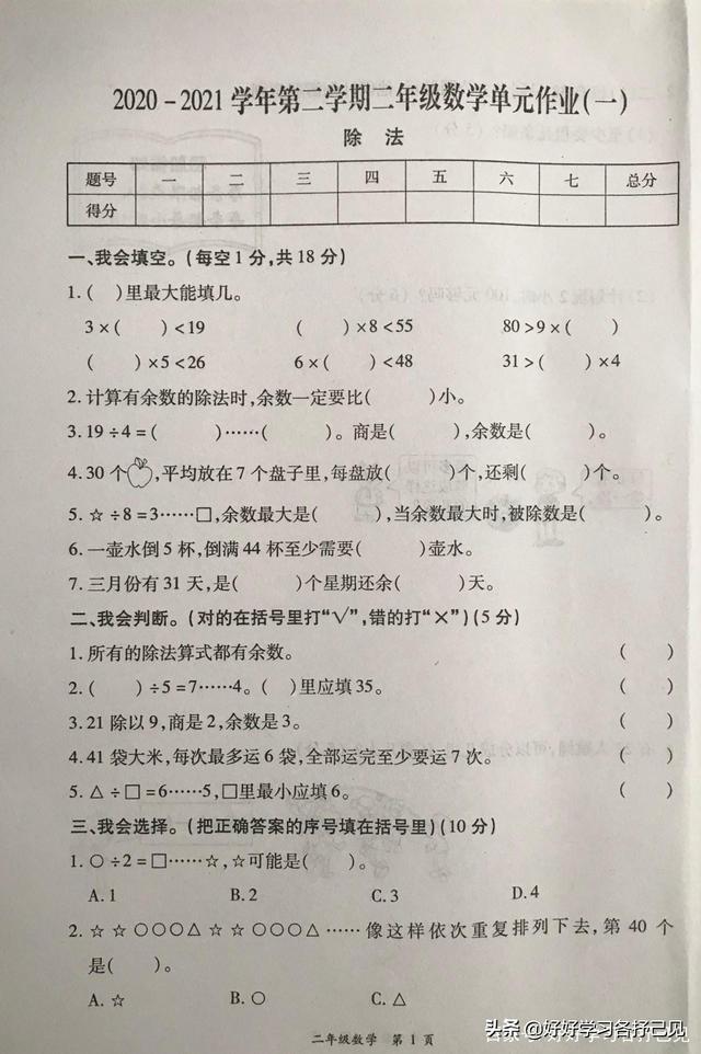 二年级下册数学单元试卷,题目深奥难懂?技巧:掌握余数3个特点