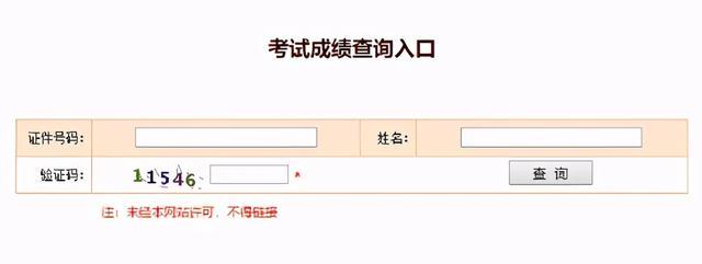 中国考试网成绩查询,2020一级消防工程师考试成绩查询入口已开通!速查