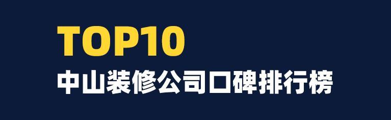 装修公司排名,2020中山装修公司口碑排行前十强榜单