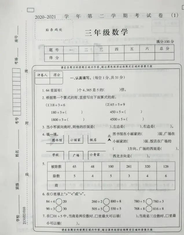 小学三年级数学下册期中考试题!