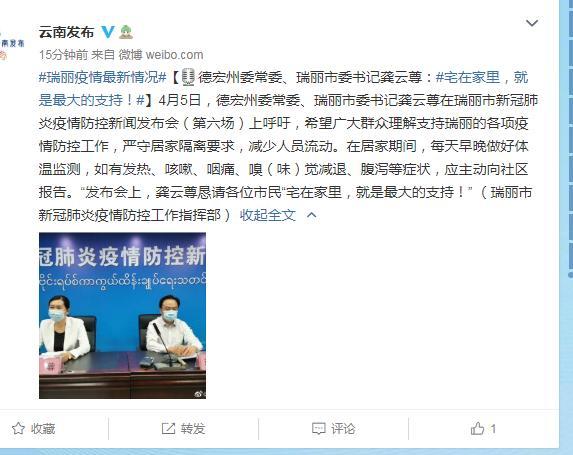 云南瑞丽市委书记:宅在家里,就是最大的支持 全球新闻风头榜 第1张