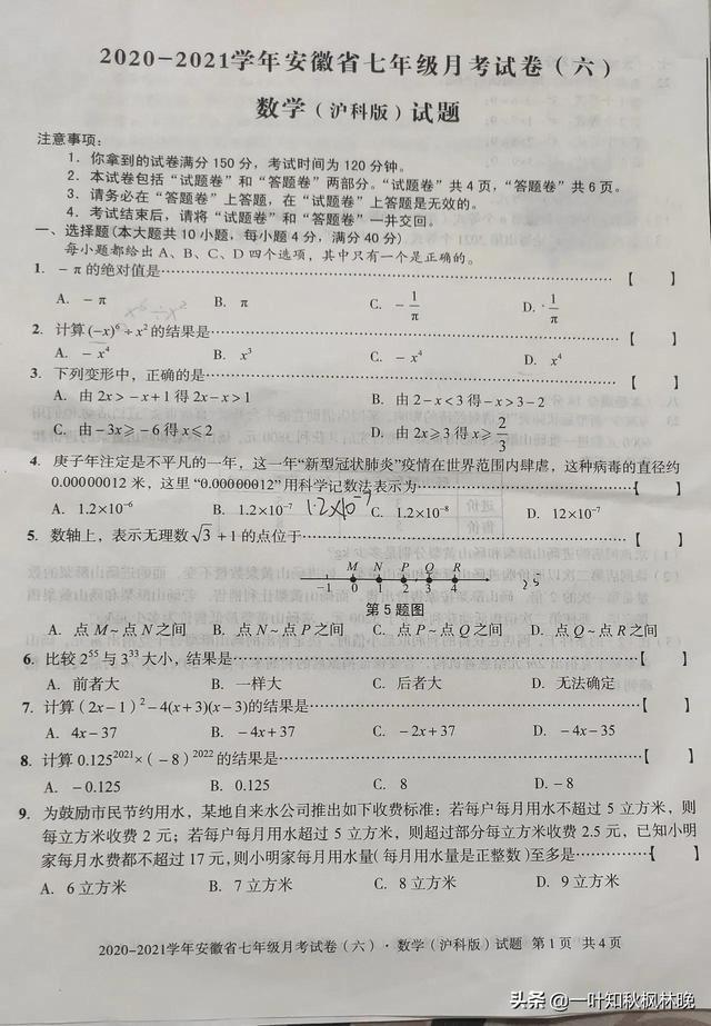 沪教版初中数学口诀安徽省合肥市七年级数学期中考试卷(沪科版)