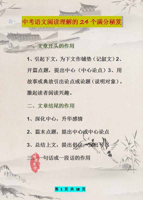 """语文答题技巧,语文班主任坦言:这24个答题""""秘笈"""",我班学霸早就人手一份!"""
