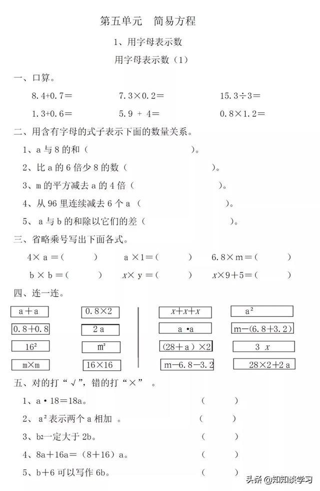 五年级数学上册:简易方程练习检测,把知识考点全掌握!