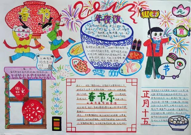 传统节日手抄报,今日元宵!这些习俗、诗句、好词好句、手抄报值得收藏