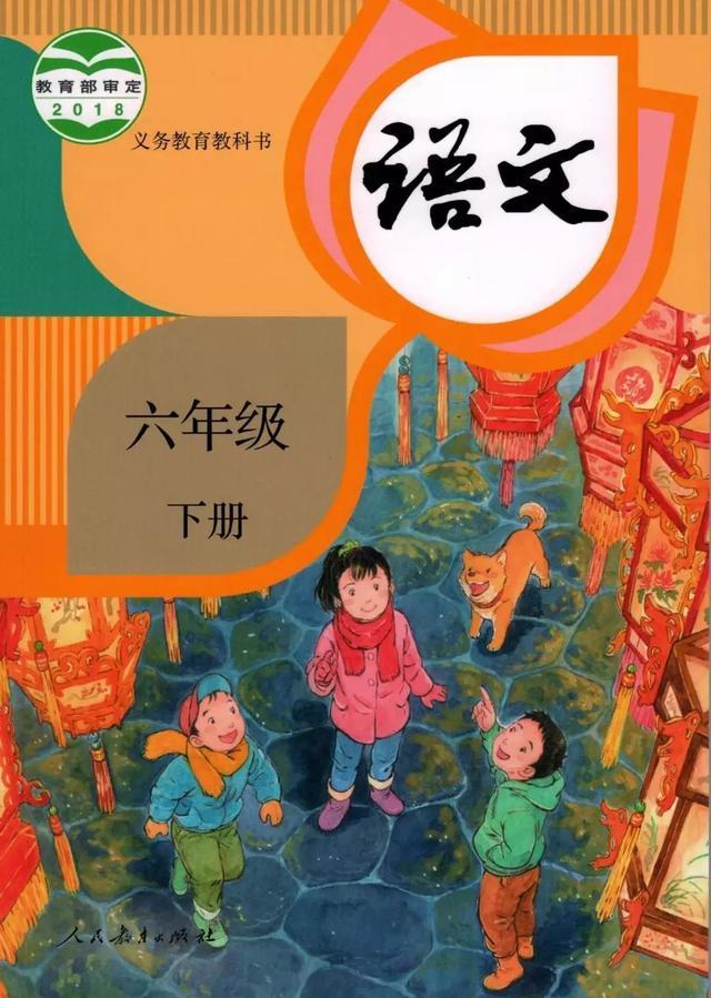 小学语文,2021春部编版小学语文六年级电子课本下册-下载(高清)