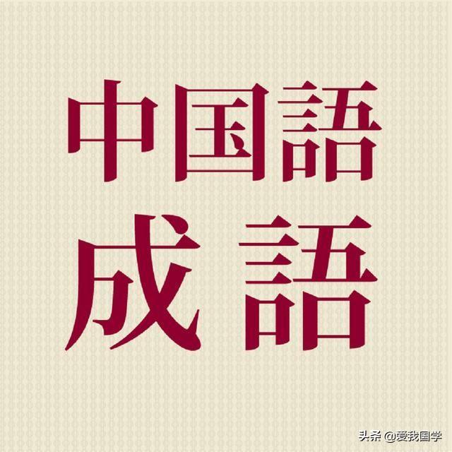 最吝啬的人打一成语,中国成语大全(三)