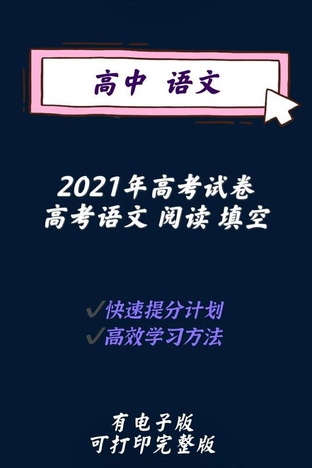 2021年 高考语文试卷真题 有电子版