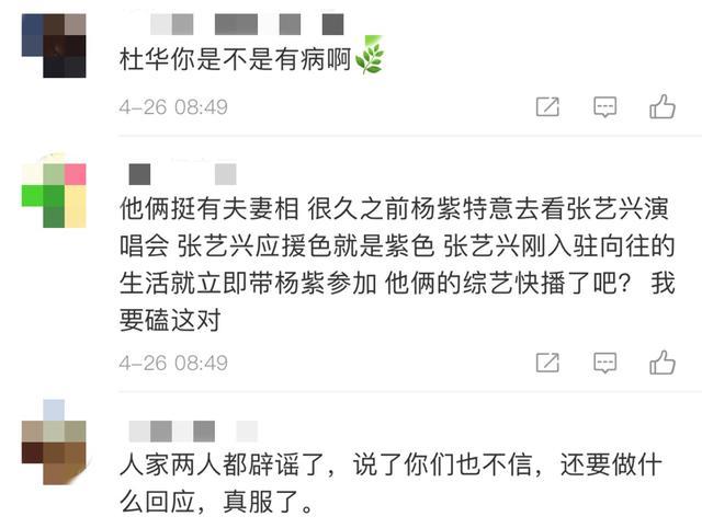 杨紫和张艺兴被疑恋爱,被杜华点赞,杨紫被曝与男方录节目显亲密 全球新闻风头榜 第3张