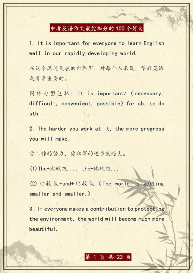 英文经典短句,2021中考英语:100个作文加分好句,打印背会,直接套用