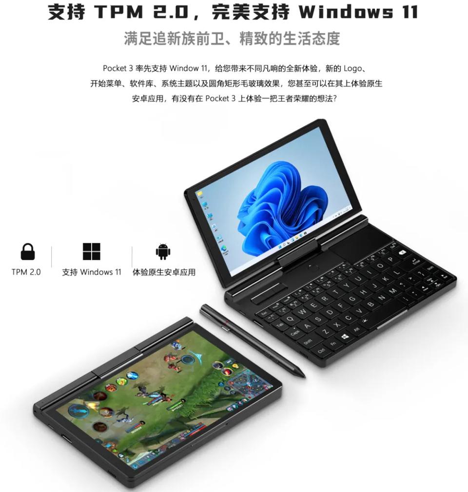 接口丰富设计便携,模块化GPD Pocket 3 掌上电脑你喜欢吗?