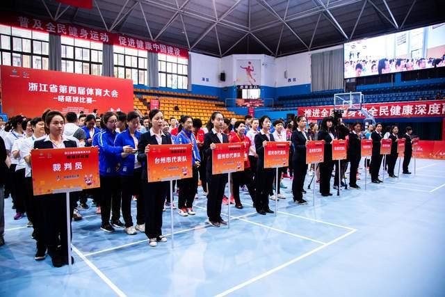 浙江省體育大會嗒嗒球比賽龍游賽區鳴金